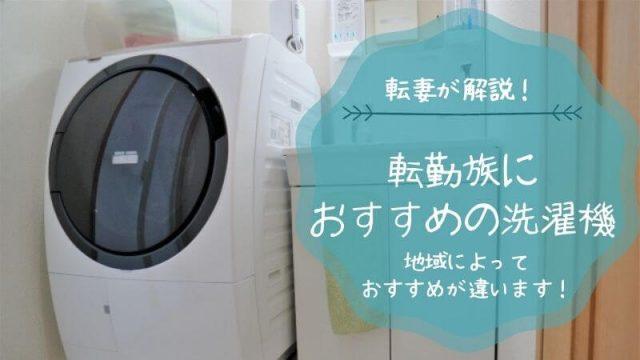 転勤族におすすめの洗濯機