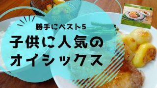 オイシックスoisixは子供にも人気!また食べたいが聞ける商品ベスト5