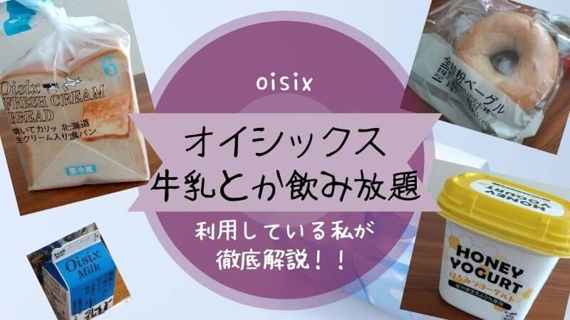 オイシックスの牛乳とか飲み放題サービスを使っている私の口コミ!こんな方にはおすすめしたい