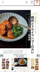 主婦におすすめの楽天マガジン!料理雑誌のレシピ検索だってできます