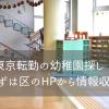 東京転勤の幼稚園探し!まずは区のHPから情報収集